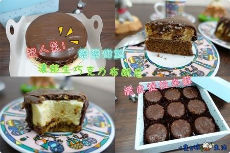 [台中宅配美食]超人氣甜點!來自台中的樂樂甜點,脆皮提拉米蘇/濃郁生巧克力布朗尼,樸實的外表、真誠的內餡,一口咬下滿滿幸福感♥♥