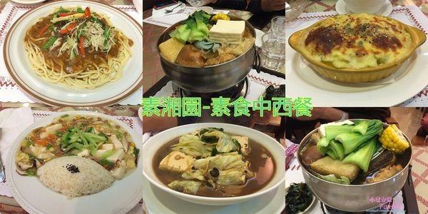 [彰化員林食記]素湘園-素食中西餐,價格親民平實、份量實在,中西料理多樣化,不定時會推出新餐色,有停車場(回訪多次)