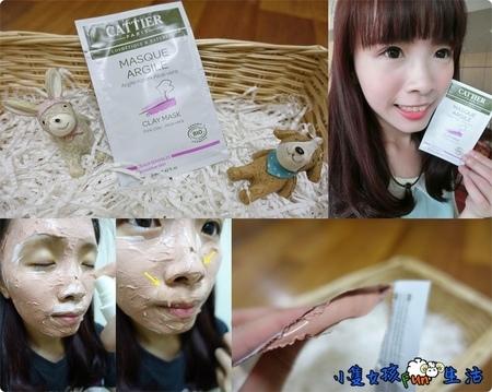 【試貨】敏乾肌也可以用的泥膜!CATTIER法加帝兒-潤澤透亮粉紅礦泥面膜,特殊粉色泥膜還你肌膚Q彈透亮光