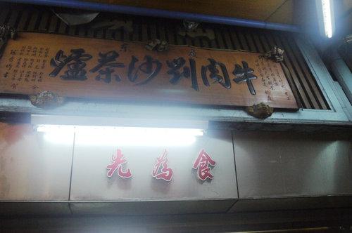 [台中]巷弄內隱藏版美食-汕頭牛肉劉沙茶爐