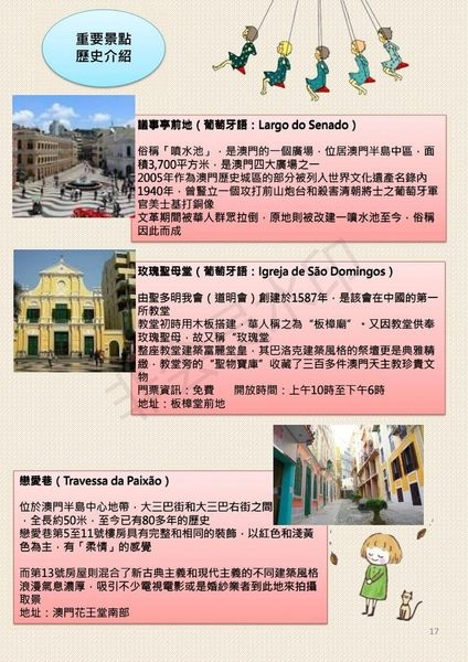 Macao-0907~0909_16.jpg