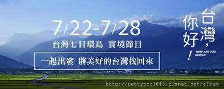 《台灣,你好!》愛旅遊的朋友快來加入★七日環島實境拍攝★