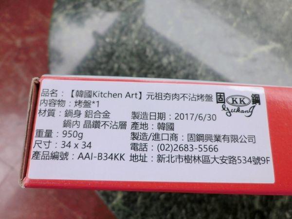 韓國Kitchen Art不沾烤盤09