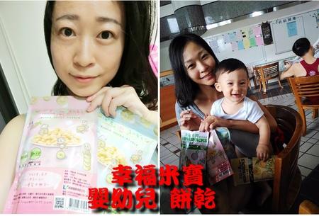 【幸福米寶】<藝人郁方>也推薦的寶寶餅乾,無添加任何人工香料及鹽糖的天然餅乾,讓諾寶成長無負擔!