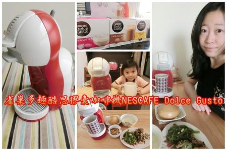 在家享受 雀巢多趣酷思膠囊咖啡機 NESCAFE Dolce Gusto 咖啡館的小時光!!