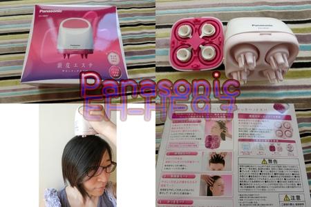 [東京必買]Panasonic 頭皮按摩器(EH-HE97)開箱文◆頭皮保養DIY,在家輕鬆自己來
