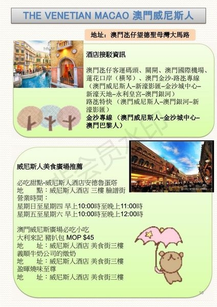 Macao-0907~0909_09.jpg
