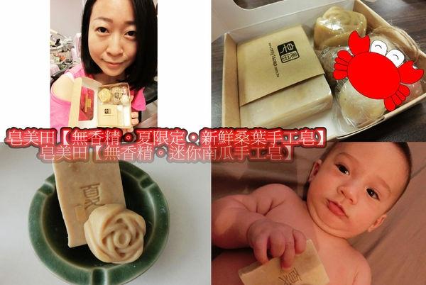 [手工皂推薦]皂美田手工皂♥新鮮桑葉手工皂+迷你南瓜手工皂♥嬰兒都可安心使用的有機蔬果皂!