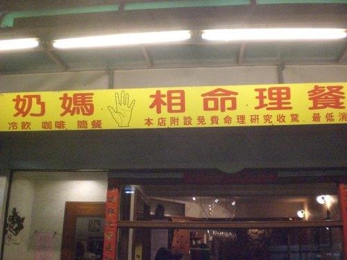 [台南]主題餐廳-奶媽手相命理餐館