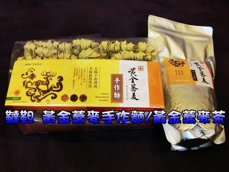 【試吃】天然無添加 韃靼黃金蕎麥手作麵搭配黃金蕎麥茶,讓我每天健康吃好麵喝好茶!