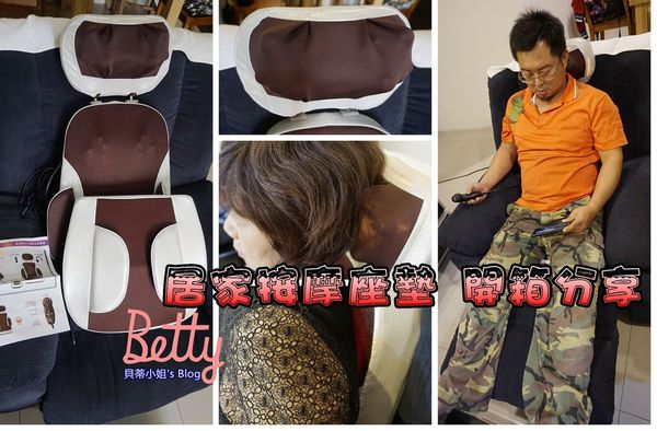 【按摩椅墊推薦】健身大師 頭等艙開背按摩椅墊+按摩枕~118顆滾輪包覆式按摩,15分鐘後輕鬆又舒暢!!!(影)