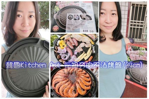 韓國Kitchen Art不沾烤盤01