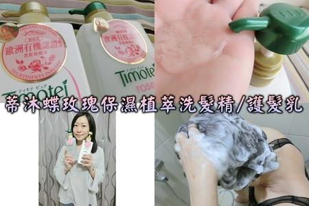 [髮品推薦]天然有機 Timotei蒂沐蝶玫瑰保濕植萃系列-洗髮精500g+護髮乳500g圍繞在玫瑰花園裡!