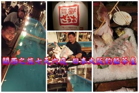【大阪.食】釣船茶屋ざうお難波店,滿足釣魚人自釣現吃的新鱻美味!