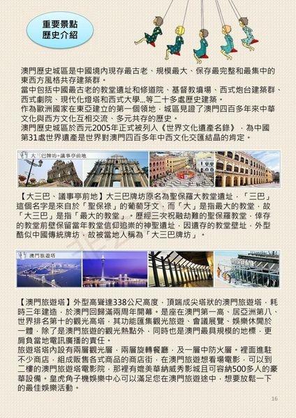 Macao-0907~0909_15.jpg
