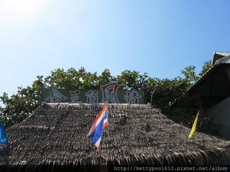 [泰國]參觀戰地文化~泰北金三角風情博物館