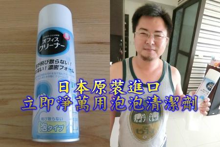 【居家清潔】日本原裝進口 PINOLE立即淨泡泡清潔劑,隨手清潔好EASY!