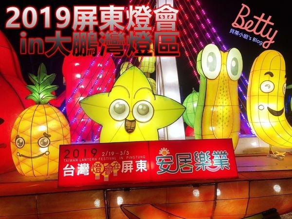 2019屏東燈會~大鵬灣燈區連假親子旅遊首選接駁點推薦P9&P10,逛了三天也逛不完的屏東燈會!