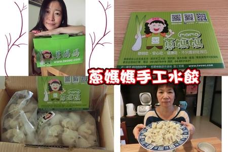 【水餃推薦】明星團購 OEC蔥媽媽  爆汁手工水餃♡鮮甜多汁又美味