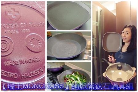 【鍋具推薦.影片】瑞士MONCROSS絢麗紫鈦石鍋具組,不沾又不黏讓我重新愛上無油料理的甜蜜感覺!