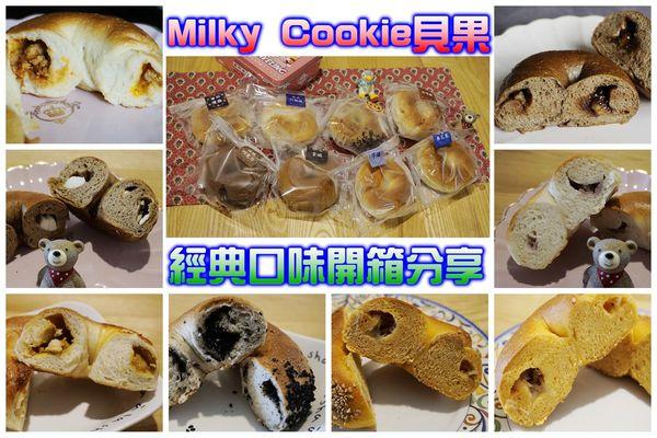 【宅配美食】樂天市場xMilky Cookie貝果8種經典口味開箱~最好吃的美味貝果在這裡!!!
