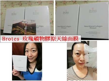 【敏感肌保養】日本進口 Brotes玫瑰礦物膠原天絲面膜,敏感肌保養品給我滋潤好氣色 !