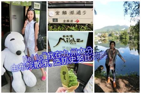 [九州由布院]大分 湯(由)布院散步金鱗湖,造訪史努比茶屋,排隊人氣甜點:B-Speak蛋糕捲!