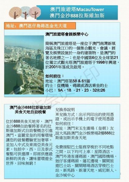 Macao-0907~0909_10.jpg