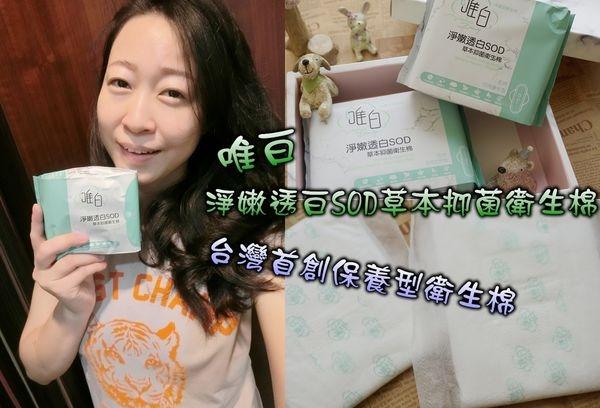 [保養型衛生棉]唯白x保養型淨嫩衛生棉,讓我完全愛上了清新涼爽的SOD保養衛生棉!!