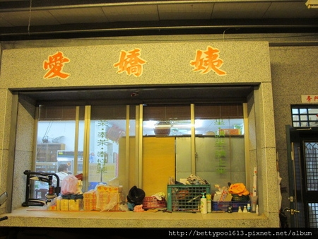 [台東二天一夜]鹿野必吃美食-愛嬌姨風味茶餐廳