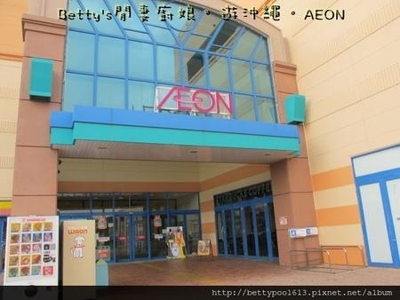 [沖繩]2015必逛AEON超市必吃必買作戰守則。沖繩戰利品跟伴手禮的好所在(附AEON95折優惠券)