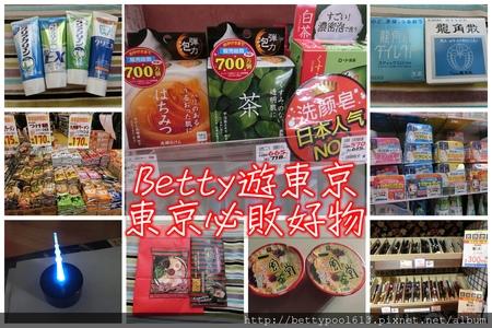 [東京必買]2015東京藥妝、東京必買戰利品◆小資族到東京必敗伴手禮、必買電器、必買家電、限定商品,輕鬆扛回來