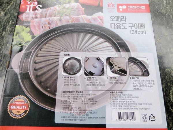 韓國Kitchen Art不沾烤盤10
