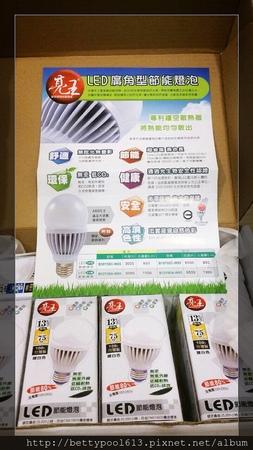 【試用體驗】超級環保省電燈泡王★亮王LED廣角型節能燈泡(13W)★開箱文