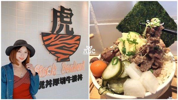 虎丼厚切牛排丼虎丼菜單食記評價台中丼飯愛麗森 870.jpeg