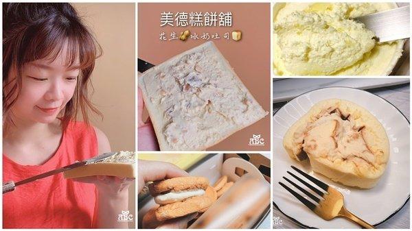 美德糕餅鋪_s.jpeg