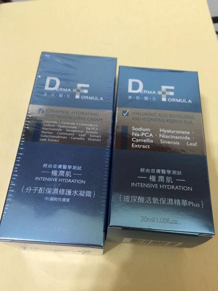 【DF美肌醫生 玻尿酸活氧保濕精華plus + 分子酊保濕修護水凝霜 】 臉部保濕一次到位