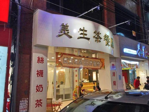 【食記】▌桃園-美生茶餐廳 ▌ 平價港式茶餐廳近桃園火車站