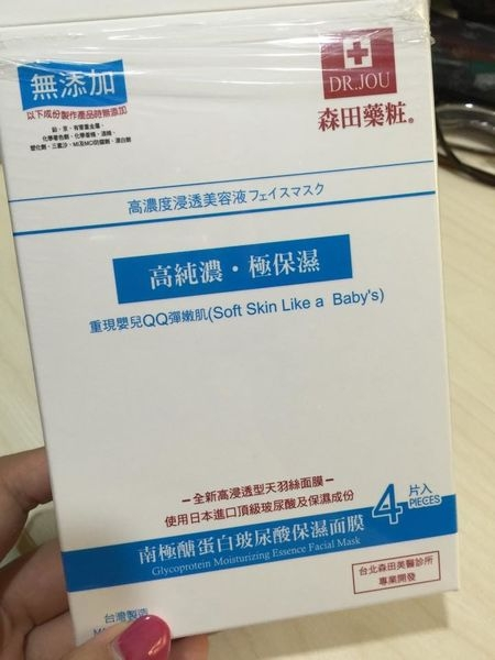 【森田藥妝 面膜推薦::南極醣蛋白玻尿酸保濕面膜】平價保濕面膜又來囉