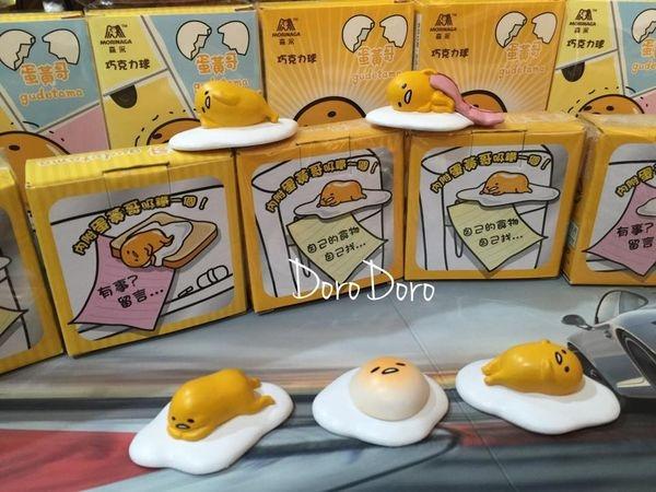 【超商-森永蛋黃哥巧克力球】::Gudetama蛋黃哥