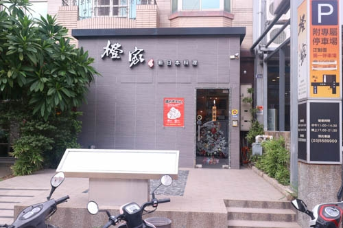 [新竹美食]橙家 新日本料理  賞味午膳套餐::竹北日式料理新選擇