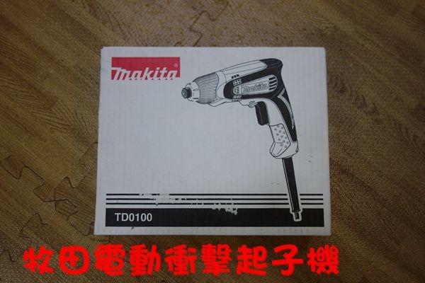 【敗家】特力屋購入組裝的好幫手~牧田電動衝擊起子機TD0100