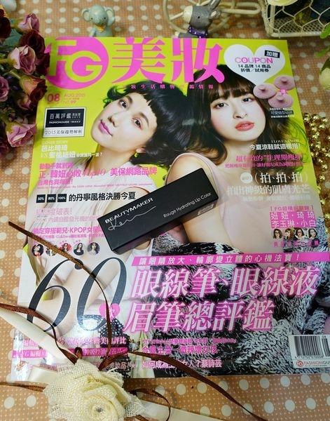 【推薦】FG雜誌8月號~不容錯過的時尚美妝雜誌,每期都有超值贈品~贈品BEAUTYMAKER想你水吻唇膏(芭比琦琦)