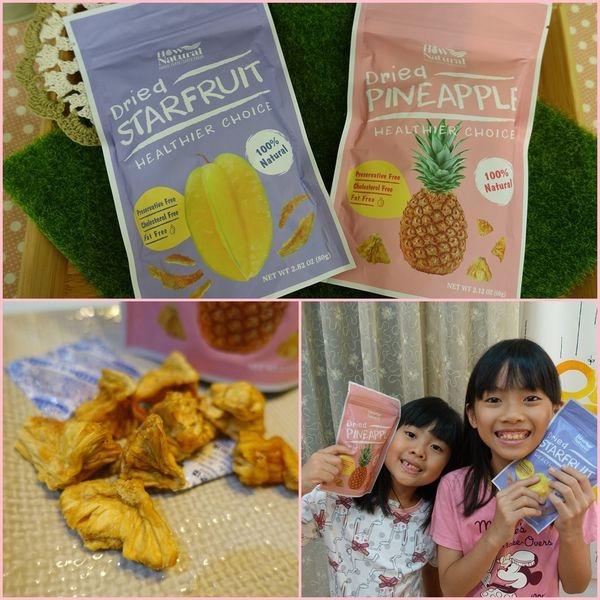 【美食】好鮮田HowNatural無糖鳳梨乾/楊桃乾~無人工添加的優質零嘴