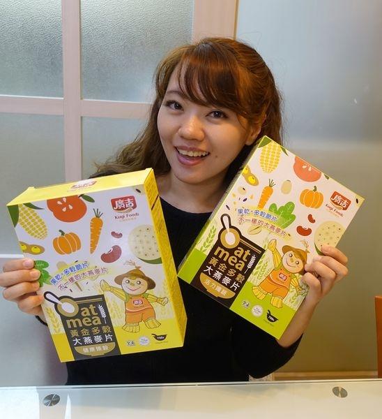 【大燕麥片推薦】早餐穀物新選擇~廣吉 黃金多穀大燕麥片~健康臻穀vs活力纖蔬
