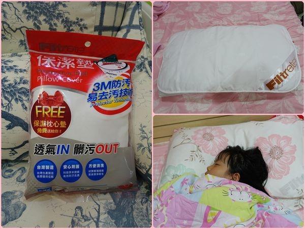 【保潔墊推薦】3M保潔墊平單式枕套~透氣IN髒汙OUT
