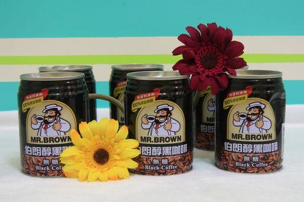 【體驗】金車伯朗醇黑咖啡(無糖)試飲~醇品原味黑咖啡值得鑑賞
