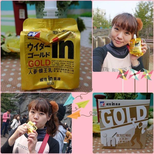 【體驗】威德清涼果凍(人蔘.蜂王乳),低卡全方位補給飲品,讓你在大阪環球影城,活力滿滿的向前衝~