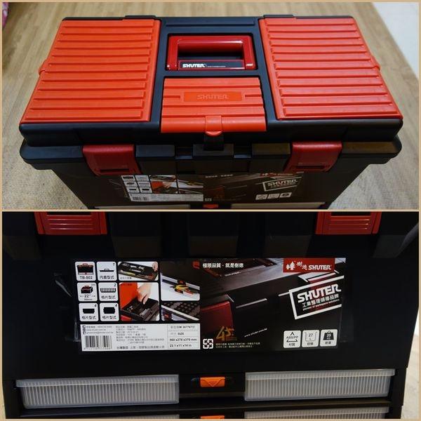 【收納】特力屋購入工具收納好幫手~樹德專業工具箱(TB-802)