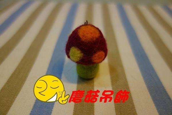 羊毛氈課程-磨菇吊飾